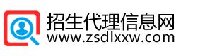 中国招生代理信息网